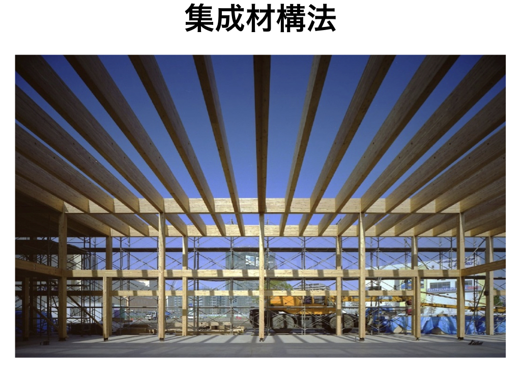 大規模木造の構法3:集成材構法