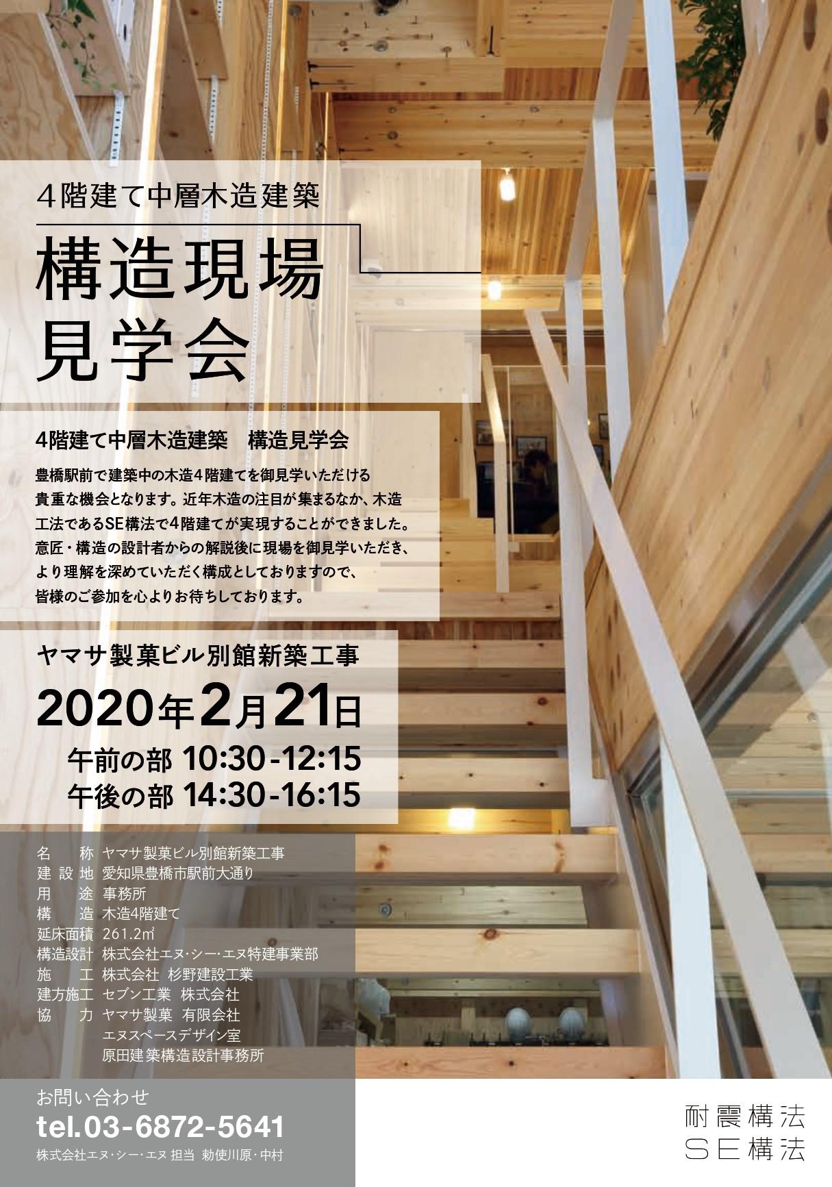 4階建て 中高層木造 SE構法