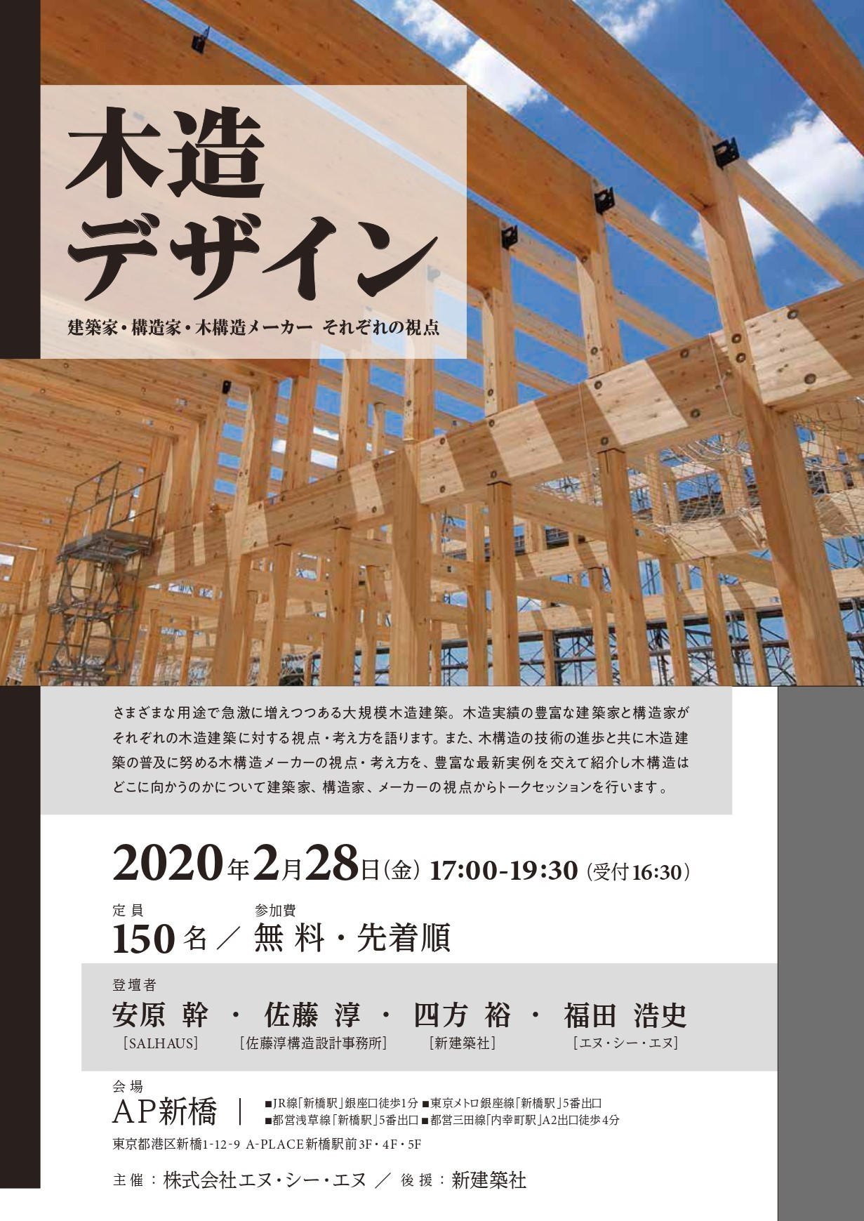 新建築 SE構法 中大規模木造建築