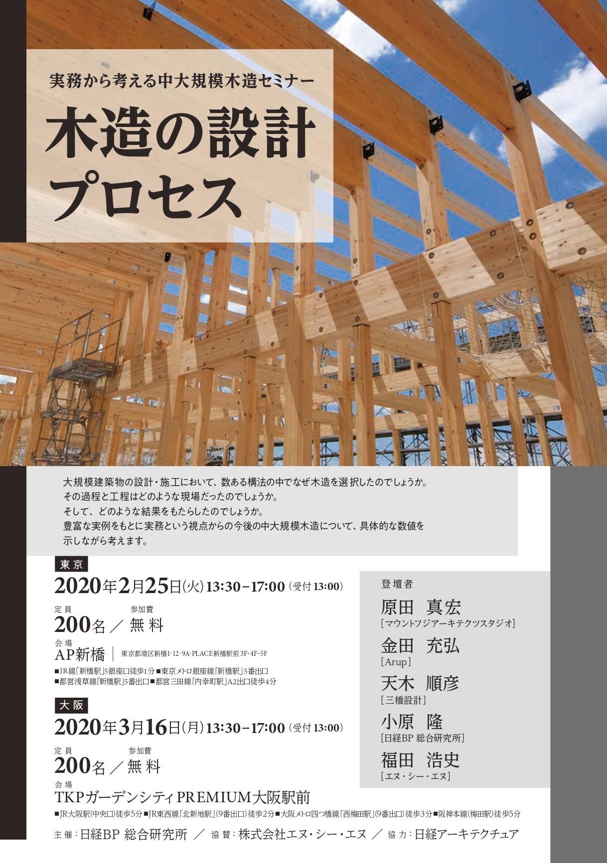 SE構法 中大規模木造建築 セミナー