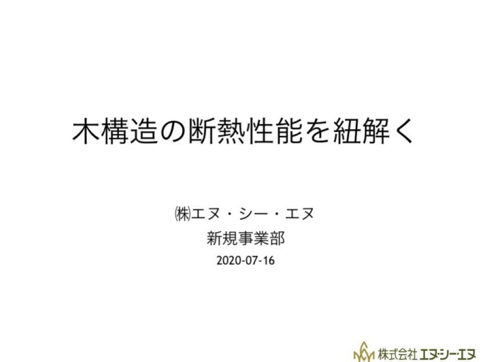 木構造の断熱性能を紐解く(株式会社エヌ・シー・エヌ)