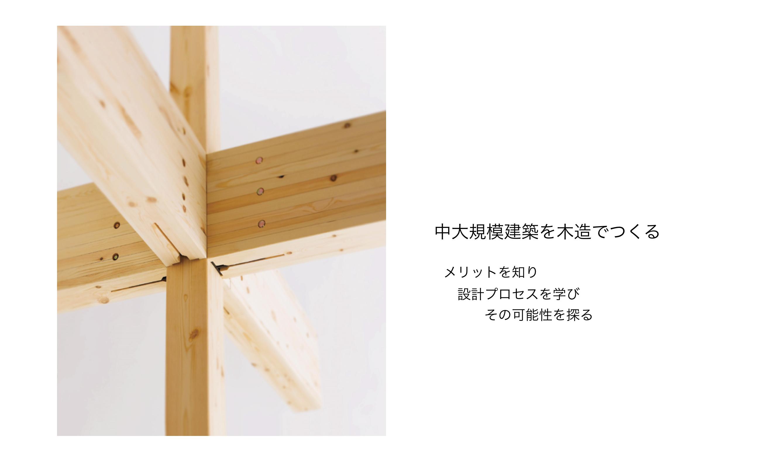 「中大規模建築を木造でつくる選択肢、そのメリットと可能性を学ぶ」開催 -