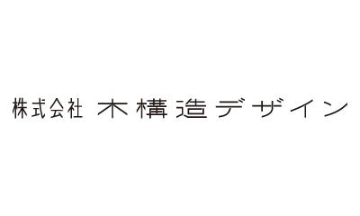 株式会社木構造デザイン
