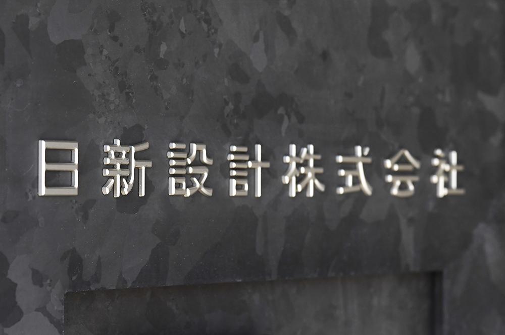 日新設計株式会社