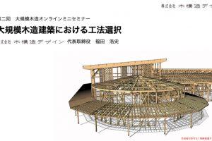 「大規模木造建築における工法選択」セミナーレポート
