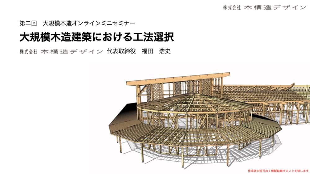 「大規模木造建築における工法選択」セミナーレポート -