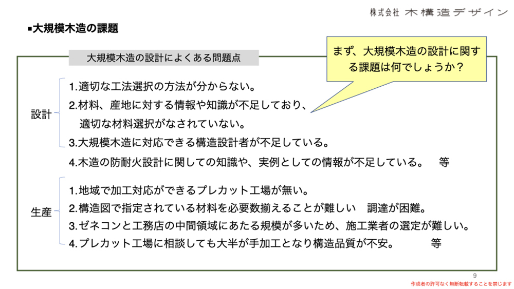 大規模木造の工法選択におけるメリット・デメリット
