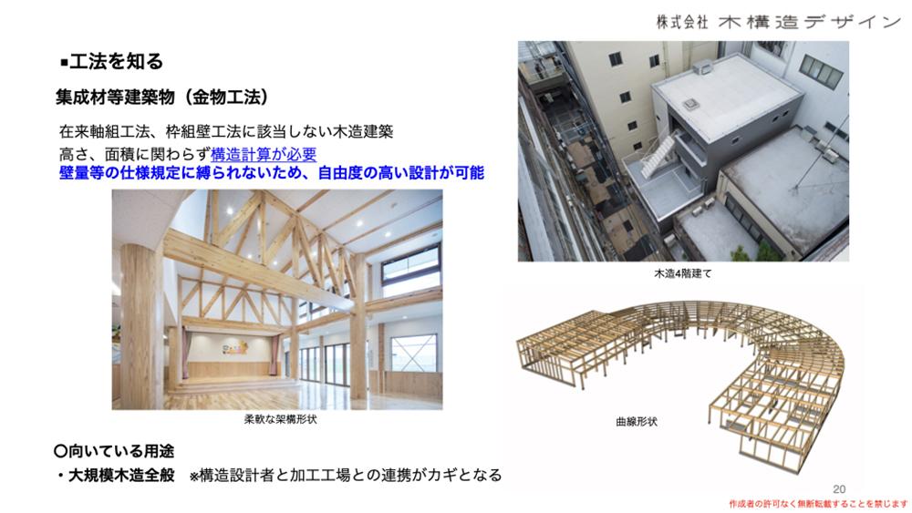大規模木造の工法解説