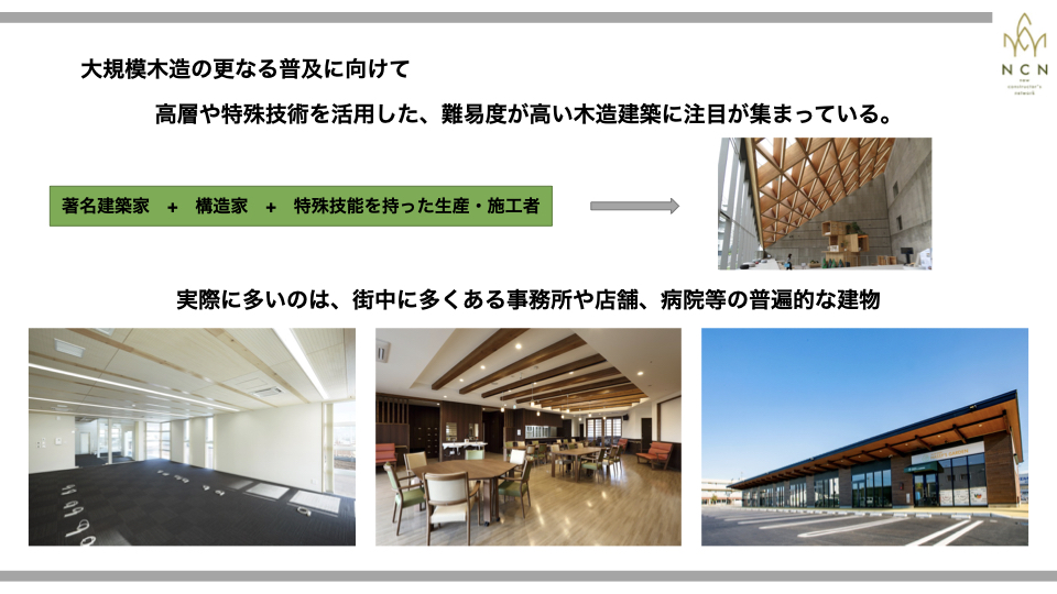 大規模木造の更なる普及のポイントは「構造計算」と「防耐火設計」