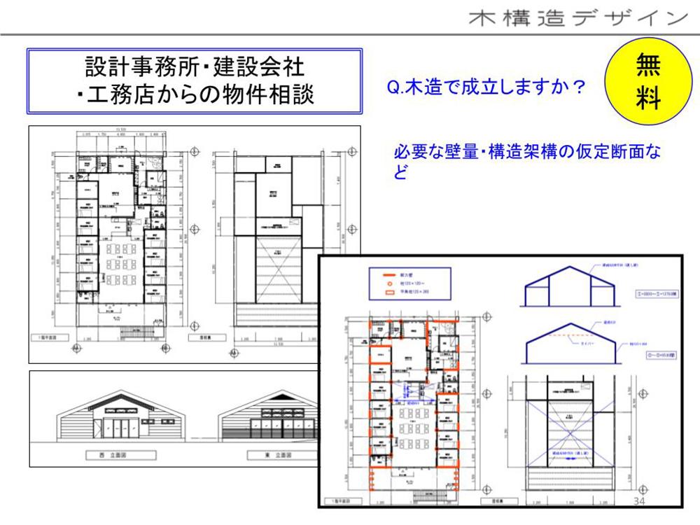 中大規模木造専門の構造設計事務所である木構造デザインのサービス