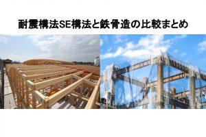 脱炭素社会に木造化は必須!大規模木造(SE構法)と鉄骨造の比較まとめ