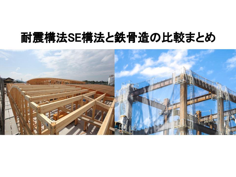 脱炭素社会に木造化は必須!大規模木造(SE構法)と鉄骨造の比較まとめ -