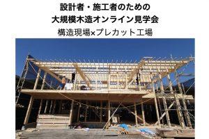 「設計者・施工者のための大規模木造オンライン見学会」イベントレポート