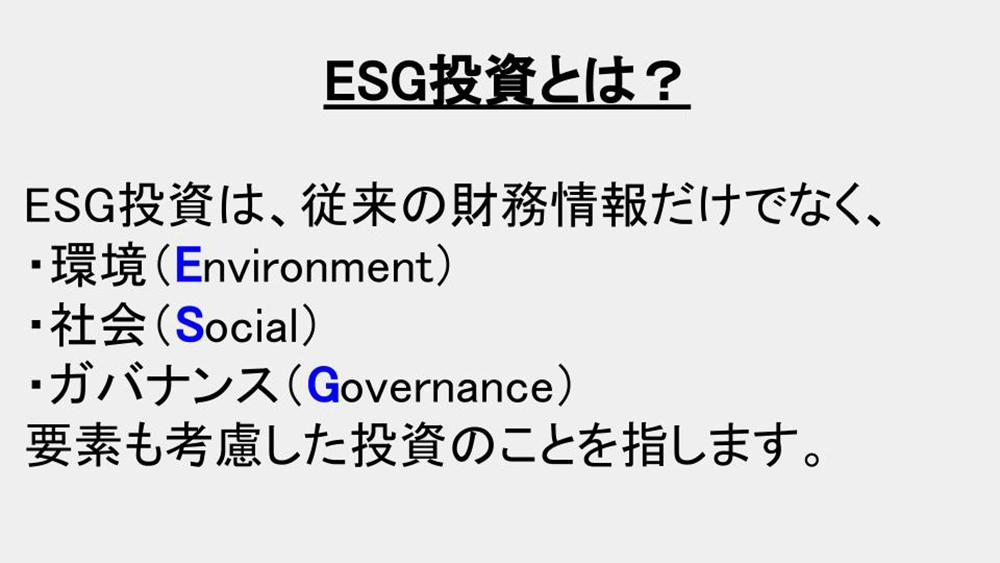 ESG投資と大規模木造との関係性