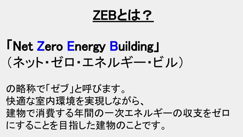 大規模木造で実現するZEB(ネット・ゼロ・エネルギー・ビル)