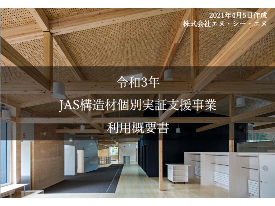 【助成金情報】令和3年JAS構造材個別実証支援事業まとめ -