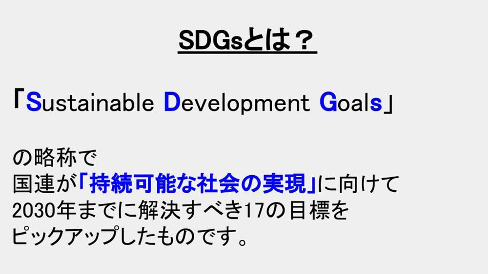 SDGsと大規模木造の親和性が高い理由
