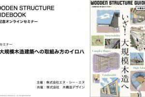 木構造ガイドブック発刊記念「中大規模木造建築への取組み方のイロハ」セミナーレポート