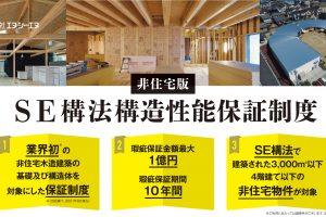 【業界初】非住宅版SE構法構造性能保証制度の概要とメリット