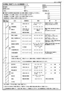 屋根パネル情報シート