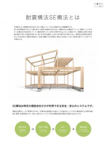 「耐震構法SE構法」ロゴ入りツールデザイン