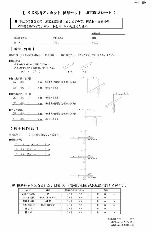SE羽柄プレカット標準セット 加工確認シート