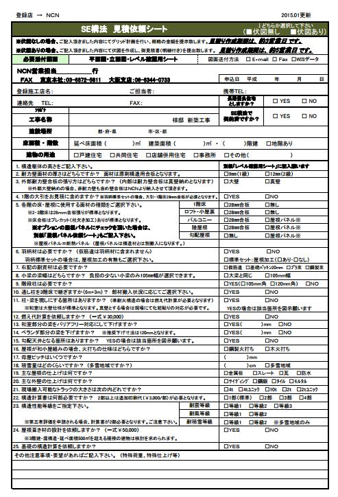 SE構法 見積・構造計算依頼シート