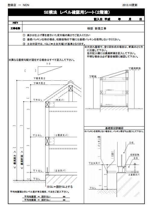 SE構法見積依頼シート(2階建)