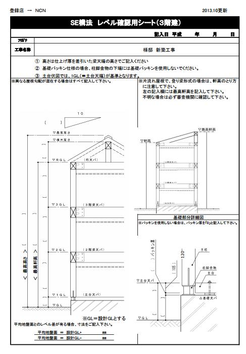 SE構法見積依頼シート(3階建)