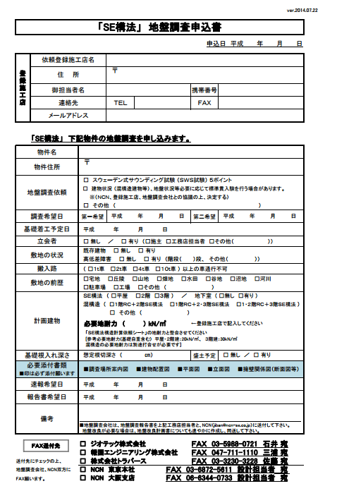 D6:地盤調査申込書