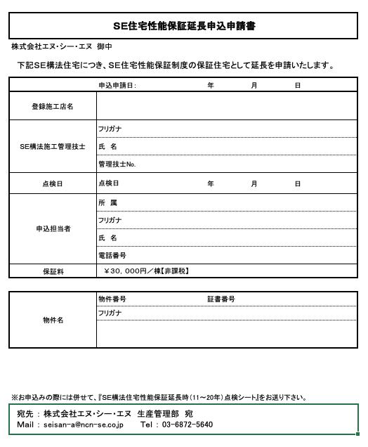 SE住宅性能保証延長申込