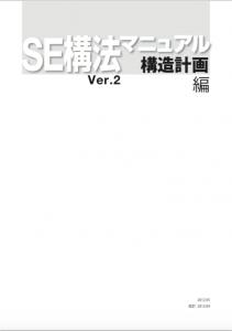 「SE構法」マニュアル(施工品質管理編)