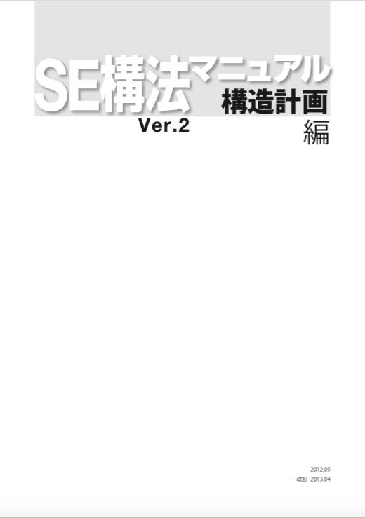 I2:「SE構法」マニュアル(構造計画編)