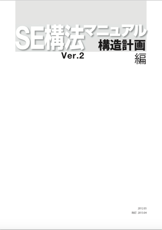 「SE構法」マニュアル(構造計画編)