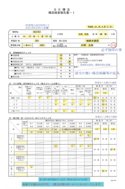 G1-1:構造検査報告書 記入サンプル