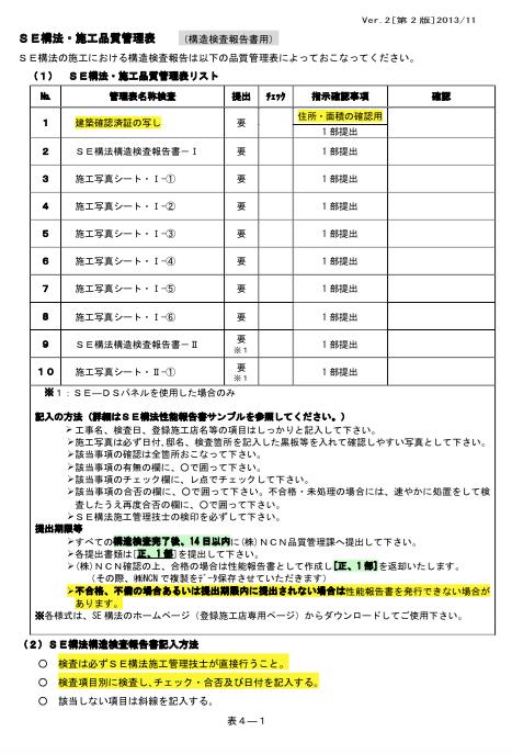 G2:SE構法施工品質管理表