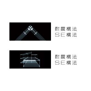 「耐震構法SE構法」WEBハーフバナーB