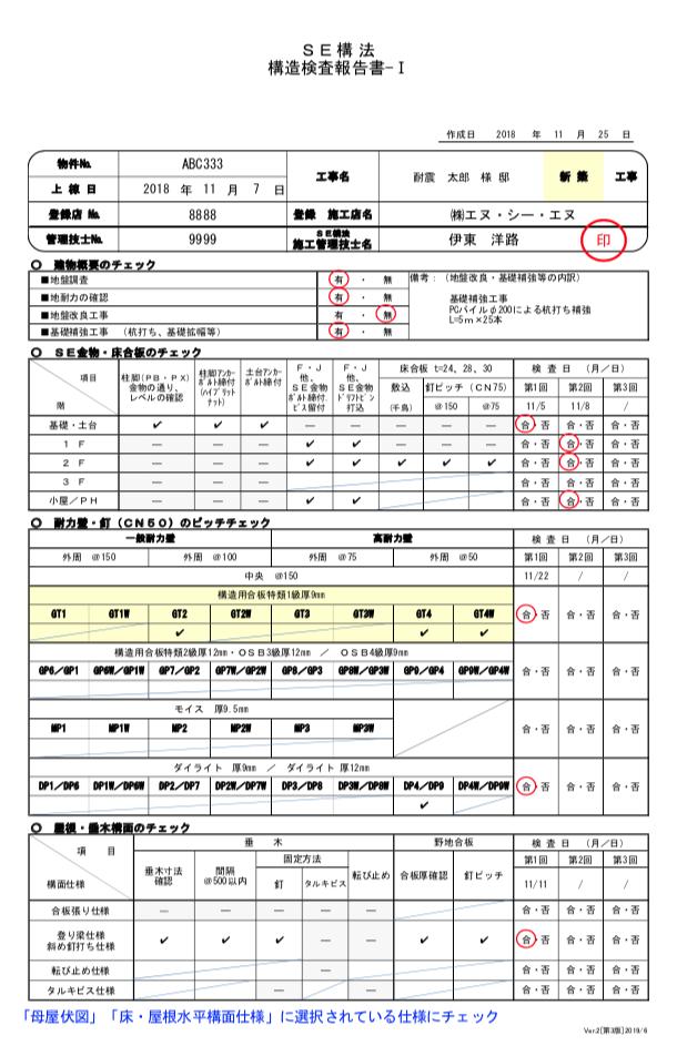 構造検査報告書 記入サンプル