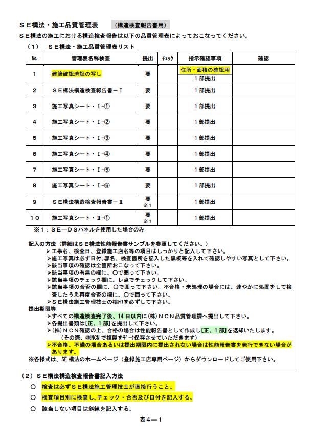 構造検査報告書 Ver.2Plus【初版】記入サンプル