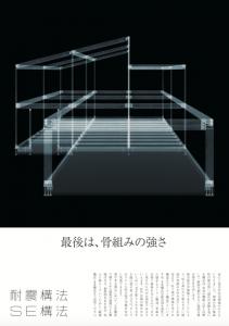 「耐震構法SE構法」キービジュアルポスターA データ