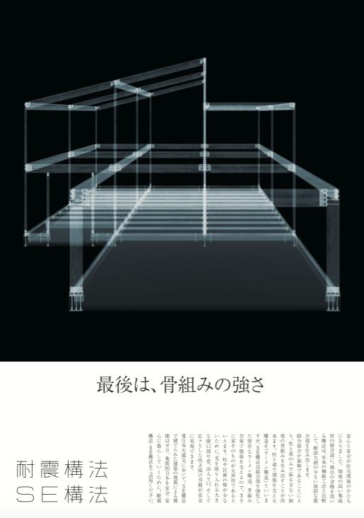 「耐震構法SE構法」キービジュアルポスターB データ