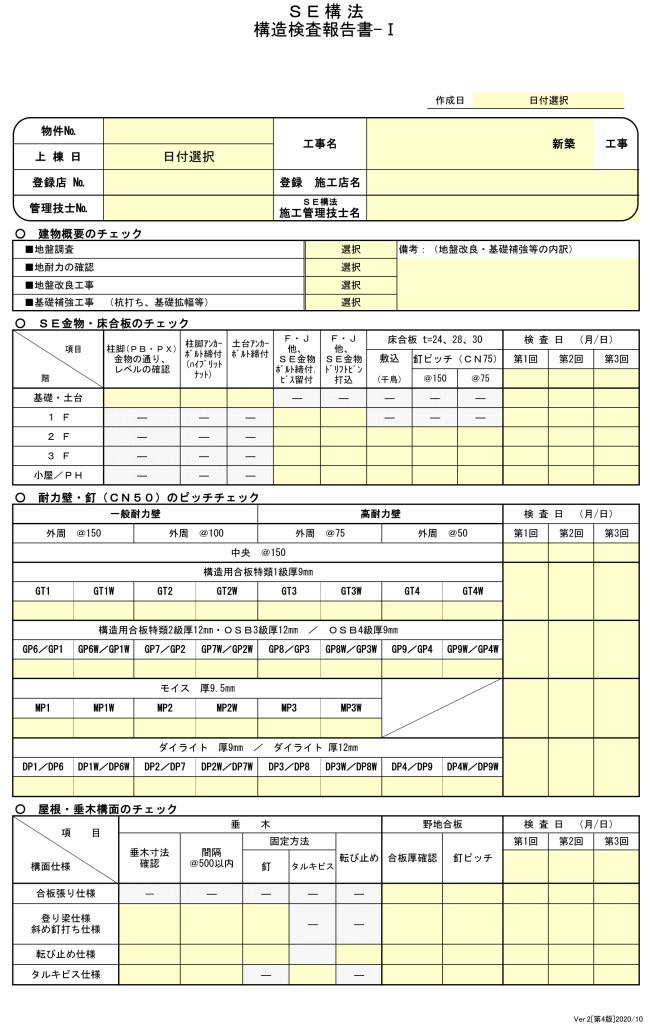 構造検査報告書 Ver.2【第4版】(マクロあり)