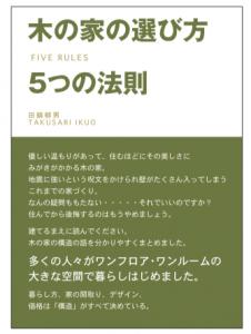 「新建築住宅特集別冊」書籍のお申込み