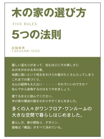 「木の家の選び方」書籍のお申込み