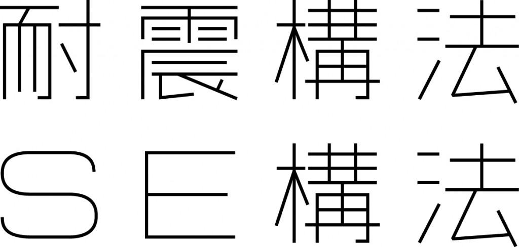「耐震構法SE構法」WEBモーションロゴ