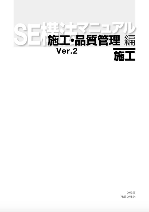 I3:「SE構法」マニュアル(施工品質管理編)