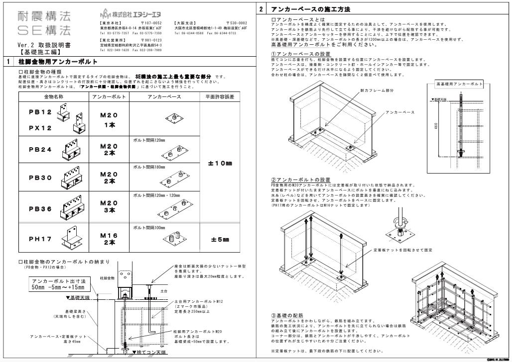 「SE構法」取扱説明書(基礎施工編)
