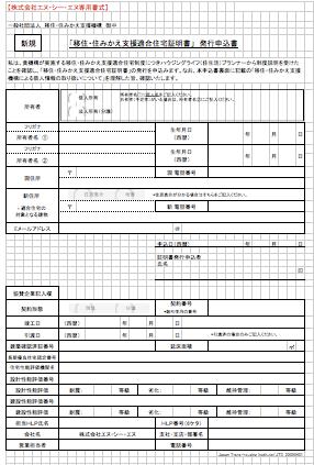 H5:移住住みかえ支援適合住宅 証明書発行申込書