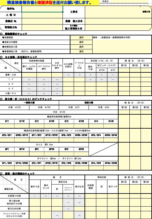 構造検査報告書 Ver.2Plus【初版】(マクロあり)