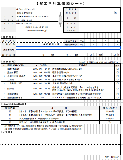 省エネ計算依頼シート